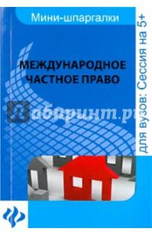 Купить Анна Камышанова: Международное частное право для студентов ВУЗов ISBN: 978-5-222-25143-0
