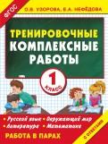 Узорова, Нефедова: Тренировочные комплексные работы в начальной школе. 1 класс. ФГОС
