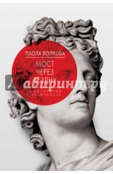 Купить Паола Волкова: Мост через Бездну. Комментарий к античности ISBN: 978-5-17-091285-8