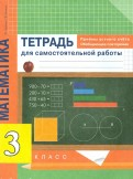 Чуракова, Янычева - Математика. 3 класс. Приемы устного счета. Обобщающее повторение. Тетрадь обложка книги