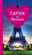 Ольга Чередниченко: Париж и Франция для романтиков