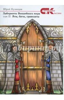 Лабиринты Волшебного мира. Том II. Аты, баты, гравилаты
