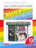 Афанасьева, Михеева, Баранова: Английский язык. 9 класс. Учебник. В 2х частях. Часть 1. Вертикаль. ФГОС
