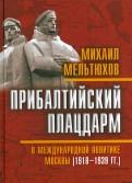 Михаил Мельтюхов: Прибалтийский плацдарм в международной политике Москвы 1918-1939 гг