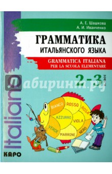 Итальянский язык. 2- 3 класс. Грамматика - Иванченко, Шашкова
