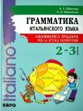 Иванченко, Шашкова: Итальянский язык. 2 3 класс. Грамматика