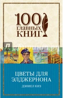 Купить Дэниел Киз: Цветы для Элджернона ISBN: 978-5-699-81500-5