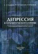 Успенский, Соловьева, Балукова: Депрессия в терапевтической клинике: руководство для врачей
