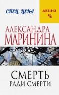 Александра Маринина - Смерть ради смерти обложка книги
