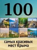 Калинко, Слука: 100 самых красивых мест Крыма