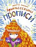 М. Райцес - Принцесскины прописи обложка книги