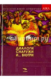 Диалоги снаружи и… внутри - Ларионов, Ганкина, Мурашова