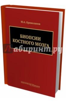 Биопсии костного мозга (+DVD) - Юрий Криволапов