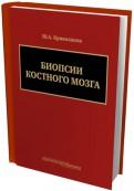 Юрий Криволапов: Биопсии костного мозга (+DVD)