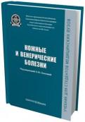 Олисова, Белоусова, Владимиров: Кожные и венерические болезни. Учебник
