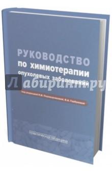 Руководство по химиотерапии опухолевых заболеваний - Горбунова, Архири, Артамонова, Базин