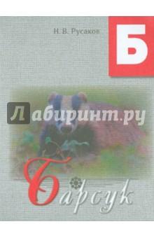 Барсук. Освоение букв - Н. Русаков
