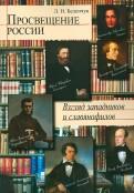 Лариса Беленчук: Просвещение в России. Взгляд западников и славянофилов
