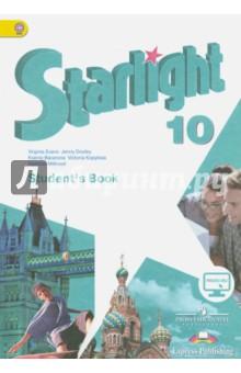 city stars учебник английского 4