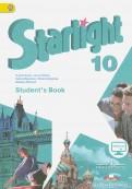 Дули, Баранова, Мильруд: Английский язык. 10 класс. Учебник. Углубленный уровень. ФГОС