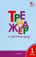 Татьяна Шклярова: Русский язык. 1 класс. Тренажёр.  ФГОС
