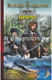 Купить Валерий Большаков: Пират ISBN: 978-5-17-090697-0