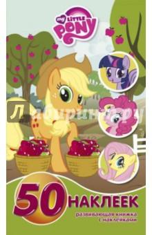 Мой маленький пони. Развивающая книжка-малышка с наклейками (№1436)