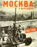 Колоскова, Коробова, Мальцева: Москва в фотографиях 1941-1945. Альбом