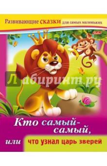 Купить Марина Султанова: Кто самый-самый, или Что узнал царь зверей ISBN: 978-5-375-00896-7