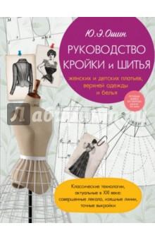 скачать книгу шитья кукол тильда бесплатно на русском языке