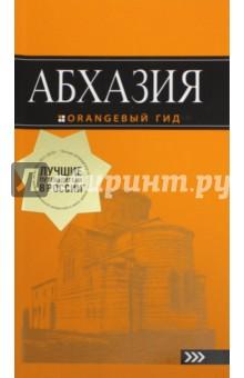 Абхазия - Романова, Сусид