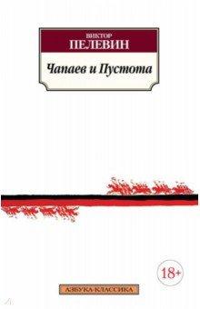 Купить Виктор Пелевин: Чапаев и Пустота ISBN: 978-5-389-10005-3