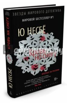 Купить Ю Несбё: Кровь на снегу ISBN: 978-5-389-09841-1