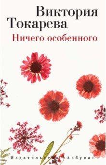 Купить Виктория Токарева: Ничего особенного ISBN: 978-5-389-08798-9