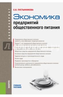 Экономика предприятий общественного питания. Учебное пособие для бакалавров - Екатерина Пустынникова