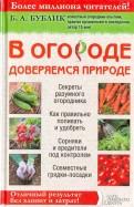 Борис Бублик: В огороде доверяемся природе. Отличный результат без хлопот и затрат!