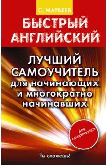 Купить Сергей Матвеев: Быстрый английский. Лучший самоучитель для начинающих ISBN: 978-5-17-089278-5