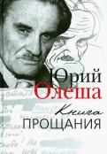 Юрий Олеша: Книга прощания