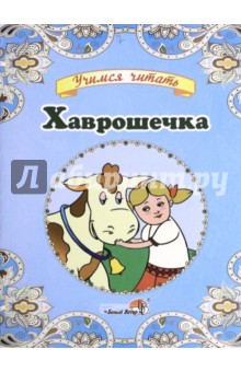 Купить Хаврошечка ISBN: 978-985-574-330-0