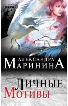 Личные мотивы - Александра Маринина