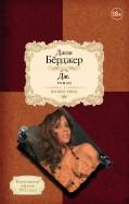 Джон Берджер - Дж. обложка книги