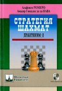 Ромеро, Гонсалес: Стратегия шахмат. Практикум 2