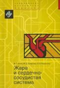 Агеев, Смирнова, Родненков: Жара и сердечнососудистая система