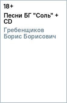 Песни БГ Соль (+ CD) - Борис Гребенщиков