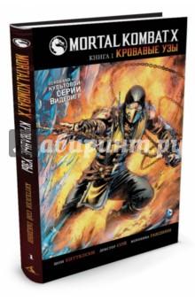 Mortal Kombat X. Книга 1. Кровавые узы - Ш. Киттелсен