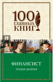 Купить Теодор Драйзер: Финансист ISBN: 978-5-699-81264-6