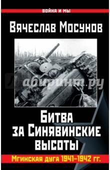 Битва за Синявинские высоты. Мгинская дуга 1941-42 - Вячеслав Мосунов