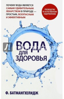 Вода для здоровья - Фирейдон Батмангхелидж