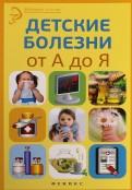 Елена Храмова: Детские болезни от А до Я