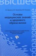 Вдовина, Зеркалина, Носкова: Основы медицинских знаний и здорового образа жизни. Учебник
